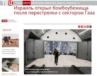 26-Mar-2019 TV Center, Russia