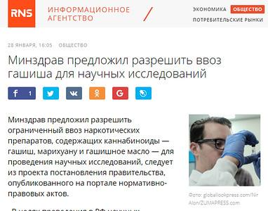 28-Jan-2019 Rambler News Service, Russia