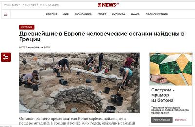 11-Jul-2019 News, Russia