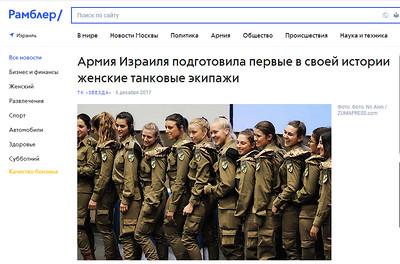 6-Dec-2017 Rambler News Service, Russia