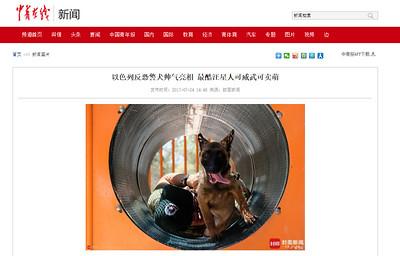 24-Jul-2017 News Cyol, China