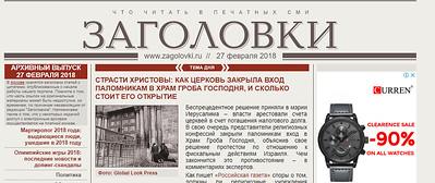 27-Feb-2018 Zagolovki, Russia