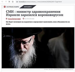 2-Apr-2020 TV Zvezda, Russia