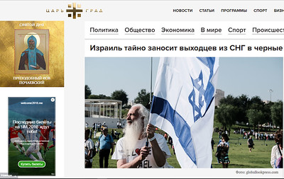 19-May-20018 Tsargrad TV, Russia
