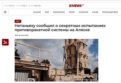 28-Jul-2019 News, Russia