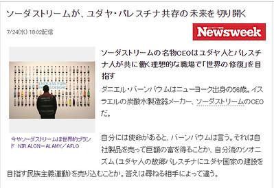 24-Jul-2019 Newsweek, Japan