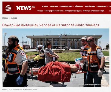 25-Nov-2018 News, Russia