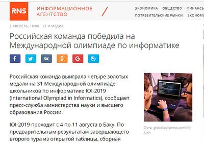 8-Aug-2019 Rambler News Service, Russia