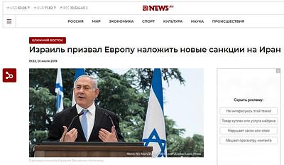 1-Jul-2019 News, Russia