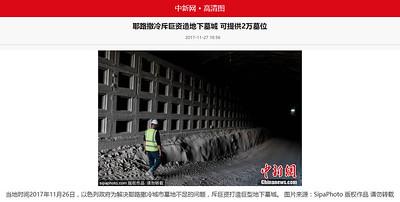 27-Nov-2017 China News, China