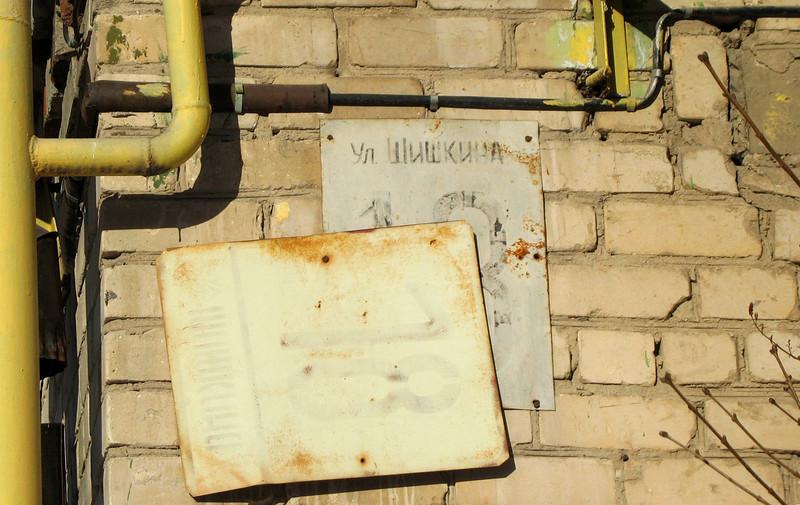 Ulitsa Shishkina - the street where Rustem grew up. (Zlatoust, Russia)