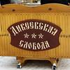 Diveevskaya Sloboda sleigh. (Diveevo, Russia)