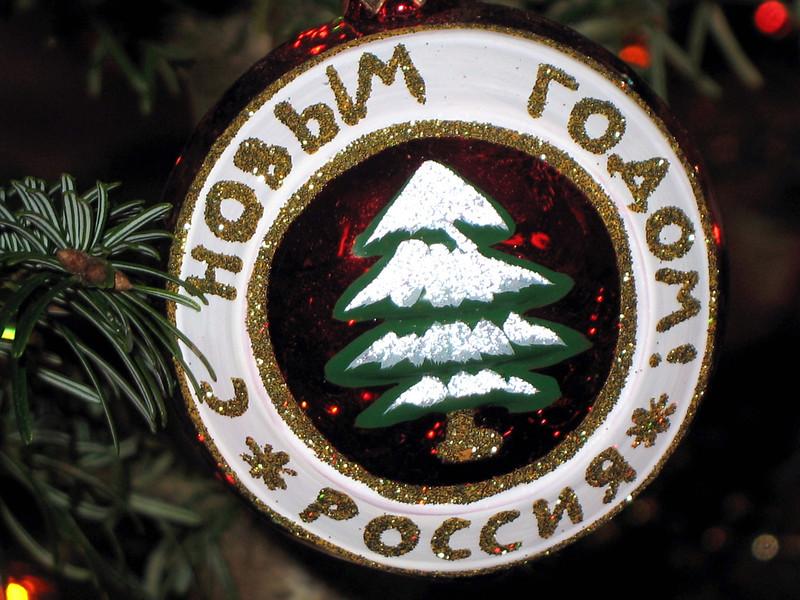 Happy New Year! Russia ornament.