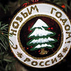 Happy New Year! Russia ornament.