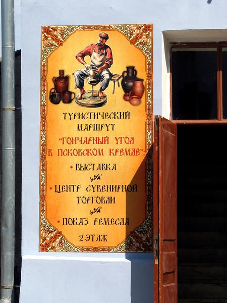 Souvenir shop near the entrance to the Pskov Kremlin (Pskov, Russia)