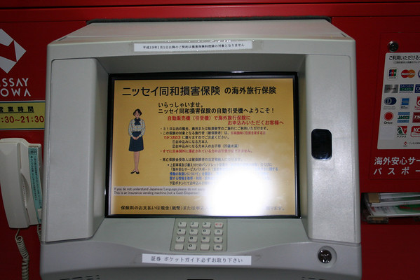 ATM at the airport in Osaka.