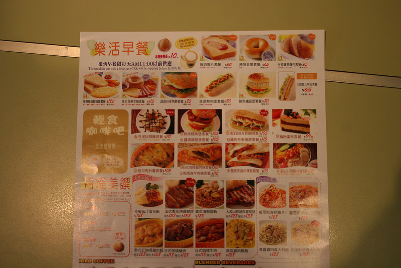 Same menu, different view.