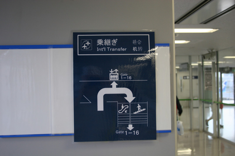 Sign for international transfer at the airport in Osaka, Japan.  Seeing Asian writing everywhere was still novel for me at this point.  It's probably not a photo I would have snapped at the end of our trip.  :)