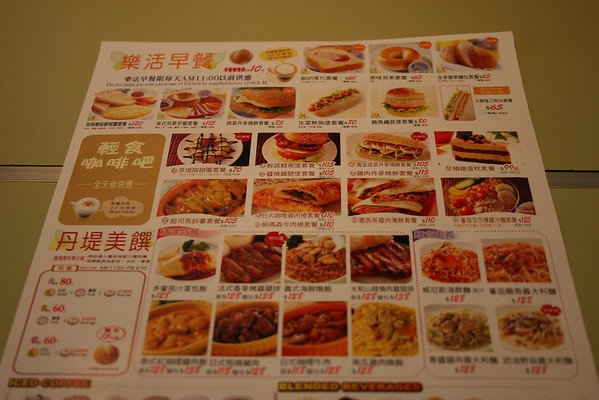 The menu at Dante's, where we'd eat many a meal (mostly breakfast).  Prices are in New Taiwan dollars (which exchange for US dollars at a rate of 30:1).
