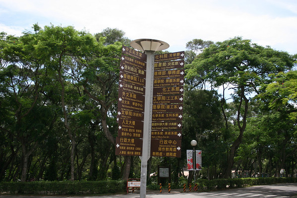 Signpost on campus at Tunghai University.  This saved me from getting completely and irrevocably lost more than once.