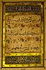 14th Century Quran