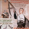 A photograph of a Palestinian suicide bomber from Bethlehem.  A boy who befriended me during my visit into the city the day the Israeli soldiers left the town, showed me this poster telling me that the person in the poster was his best friend and a good man.