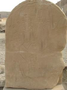 II. Ramszesz látogatását megörökítő sztélé