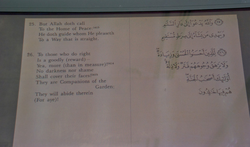 In addition to old Qur'ans, the Islamic Arts Museum featured a digital scrolling version.<br /> <br /> Kuala Lumpur, Malaysia