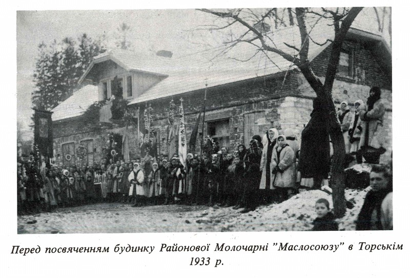 """Торське. 1933. Посвячення будинку Районової Молочарні """"Маслосоюзу"""""""