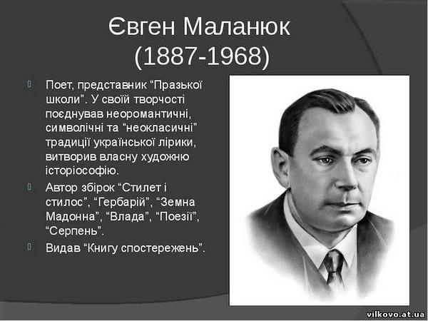 "Біографія Євгена Маланюка на веб-сторінці  - Герої України.<br /> <a href=""http://heroes.profi-forex.org/ua/malanjuk-yevgen-filimonovich"">http://heroes.profi-forex.org/ua/malanjuk-yevgen-filimonovich</a>"