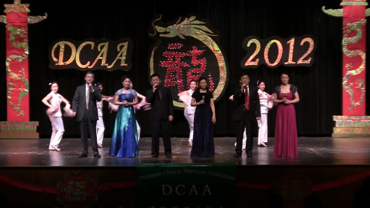 Singing & Dancing: Chinese Happy Family歌舞 中华全家福<br /> DCAA, CACC Dance Troupe CACC舞蹈社