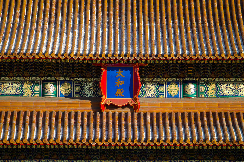 Detail of the work on the Hall of Supreme Harmony in the Forbidden City.