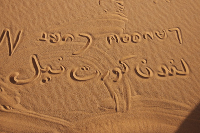 Two languages and one name on the Sahara