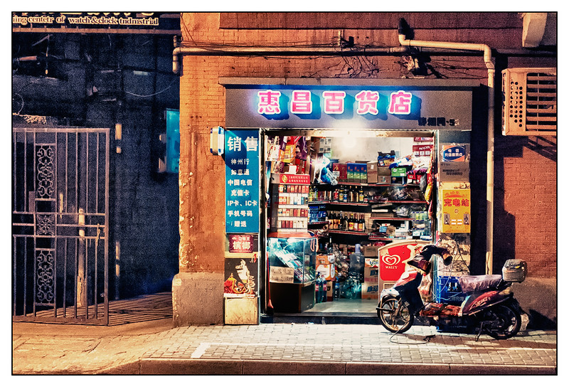Wed 8 Feb - Xikang Rd store<br /> <br /> Our small convenient store just around the corner. This is where the kids get their ice-cream