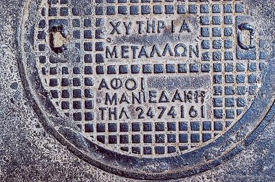 griechischer gulli