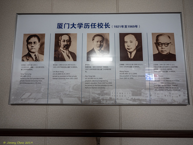 Past presidents of Xiamen University