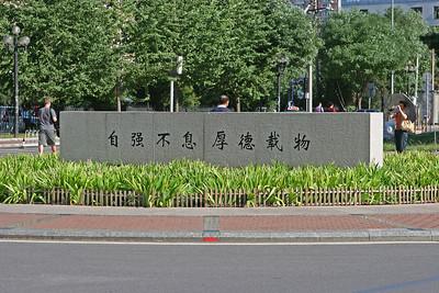 Main Gate, Tsinghua University, Beijing, China
