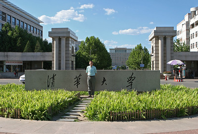 Main Gate, Tsinghua University, Beijing, China