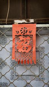 Decoration, NeiWuBu Street Hutong, Dongcheng, Beijing