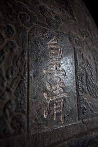 Characters, Great Mosque, Muslim Quarter, Xian