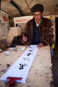 The Calligrapher  Preparations for a funeral at the calligrapher's shop.  Natural light