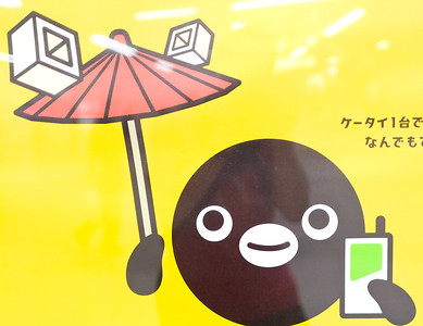 07JP525 Art Central Honshu Japan Shinjuku Tokyo