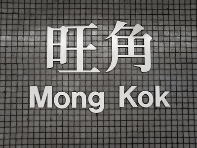 the name of mong kok in a subway station (in Kowloon, Hong Kong)