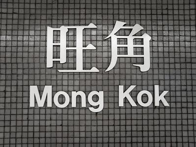 mong kok sign