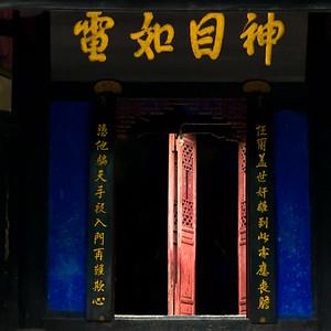 Fengdu Ghost City