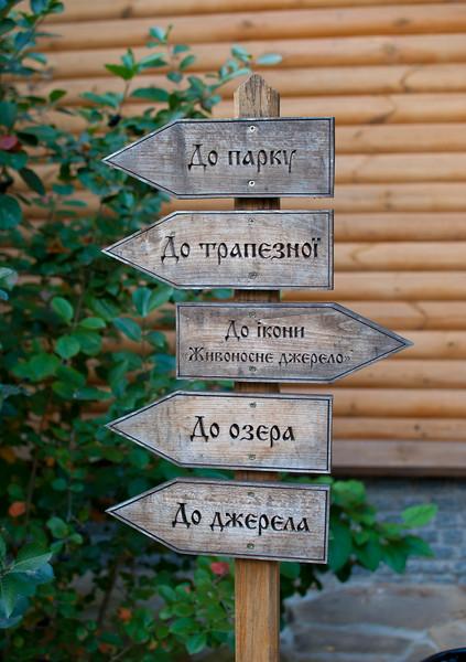 Signpost at Etno Selo