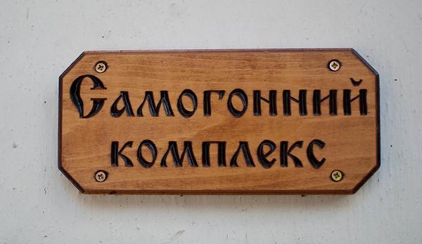 Самогонный комплекс at Etno Selo