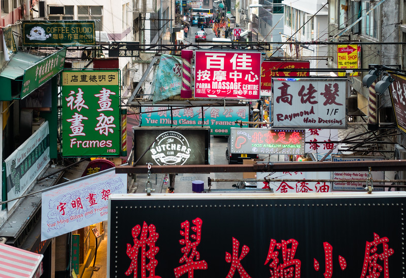 Wellington Street 2015<br /> Hong Kong, People's Republic of China<br /> 2015