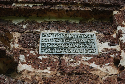 Kalachand temple in Bishnupur - inscription in Pali
