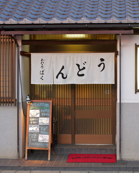 Obaku, best restaurant near the Uji Campus